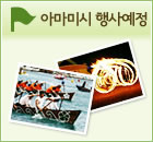 아마미시 행사 예정