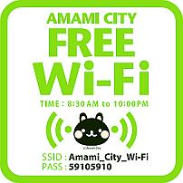 奄美市公衆無線LAN